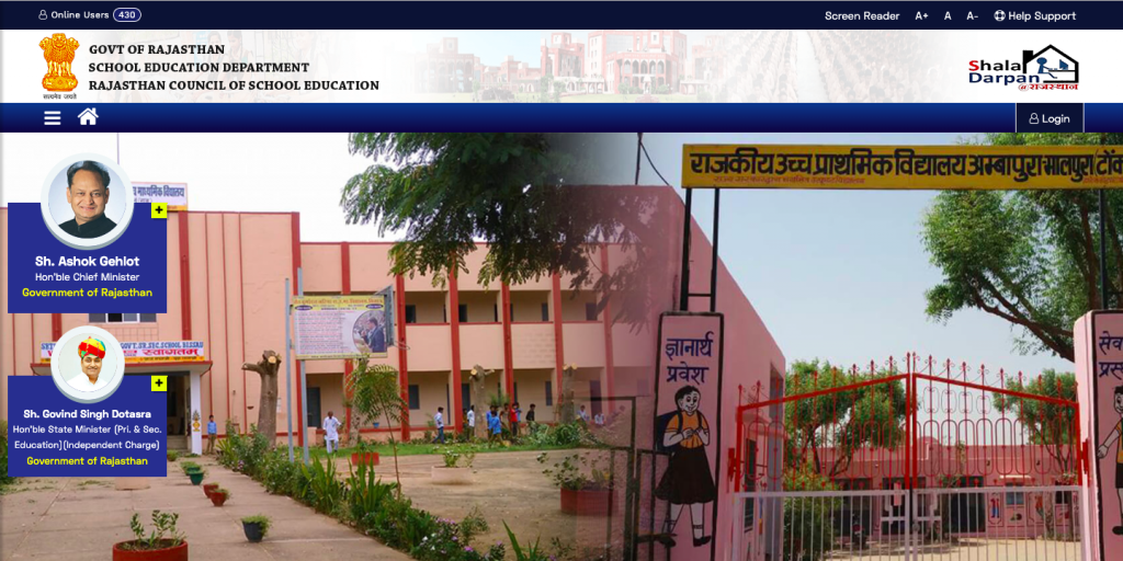 Shala Darpan Home page